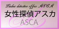 女性探偵アスカ